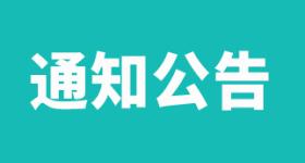 满堂彩智 �@大笑之�很是��厚能关于召开2019年年度股东大会的通知公告